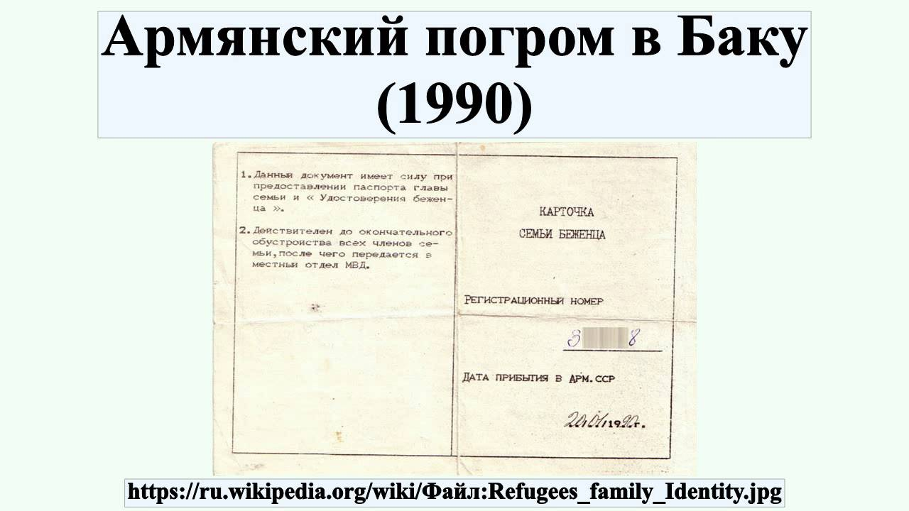 20 января азербайджан 1990 год