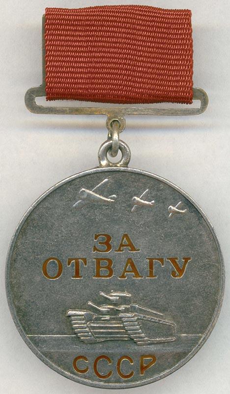 медаль за отвагу википедия