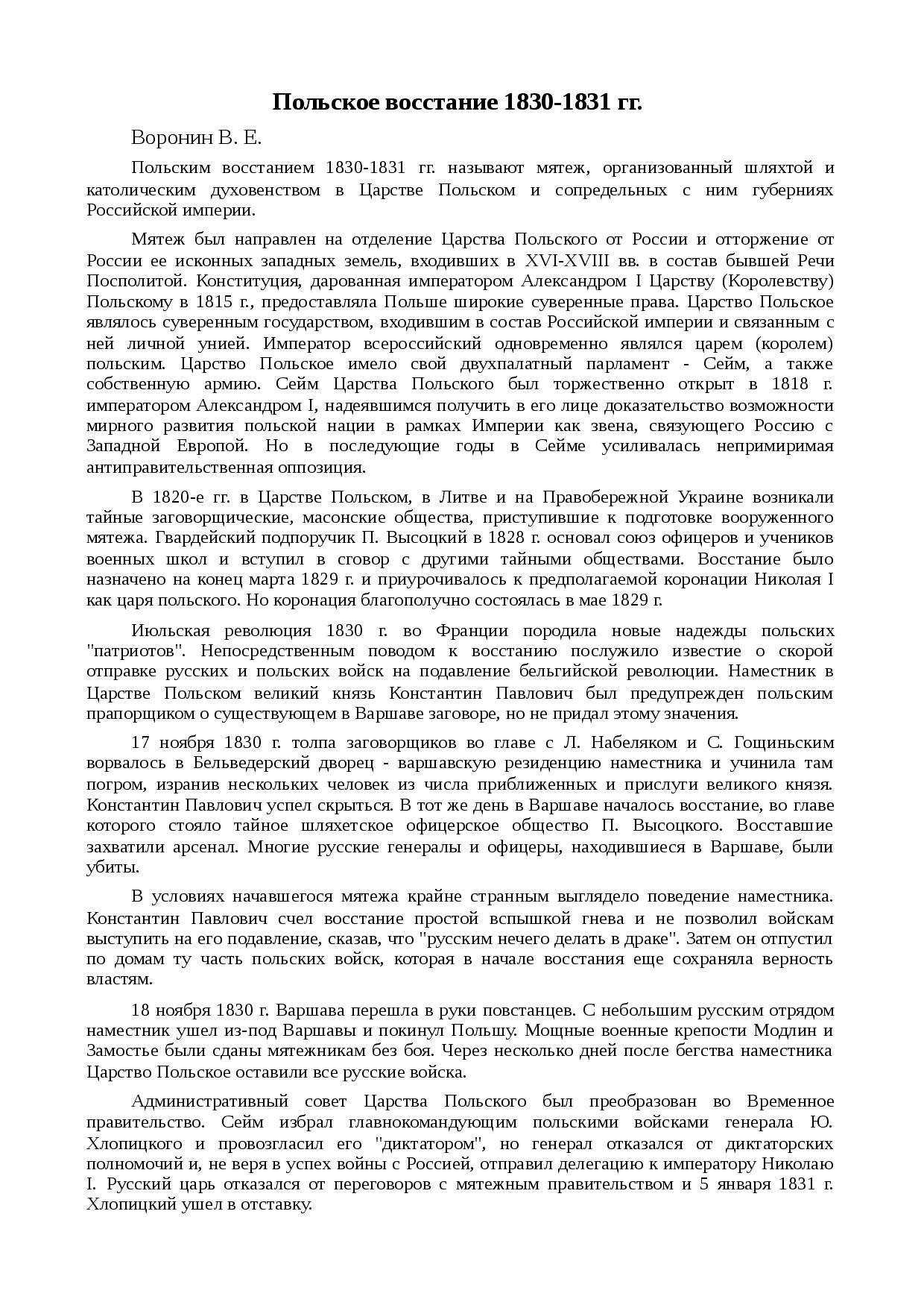 1830 1831 год в истории россии