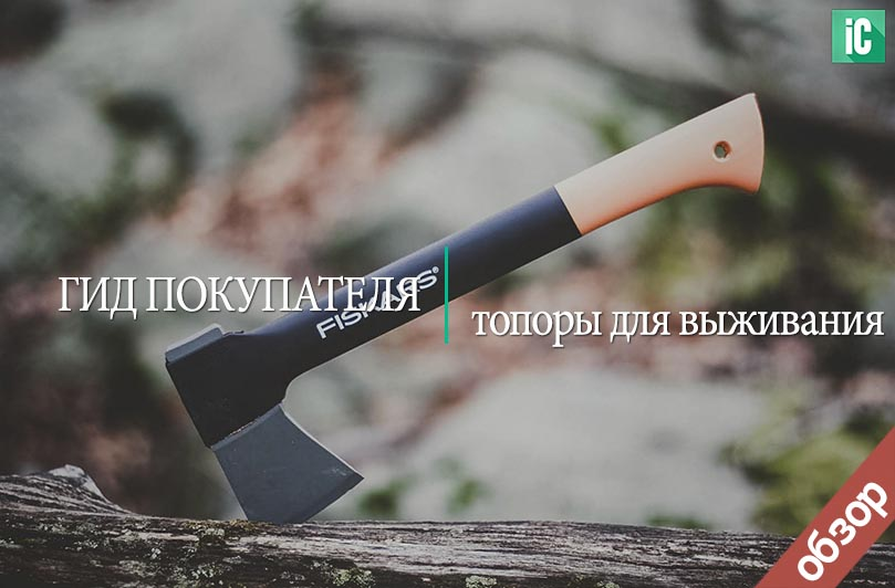 топор оружие