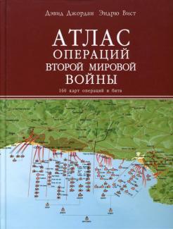 война на тихом океане 1941 1945