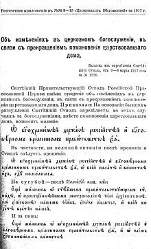 25 февраля 1917