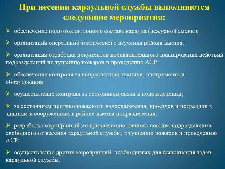 состав должностных лиц караула