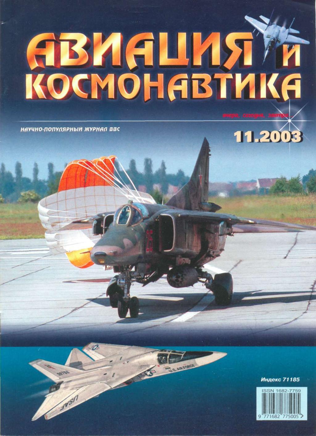 авиаконцерн антонов