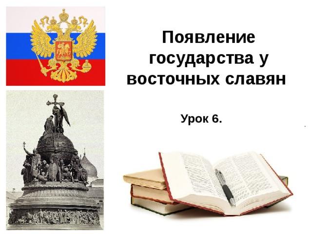 1 возникновение государственности у восточных славян