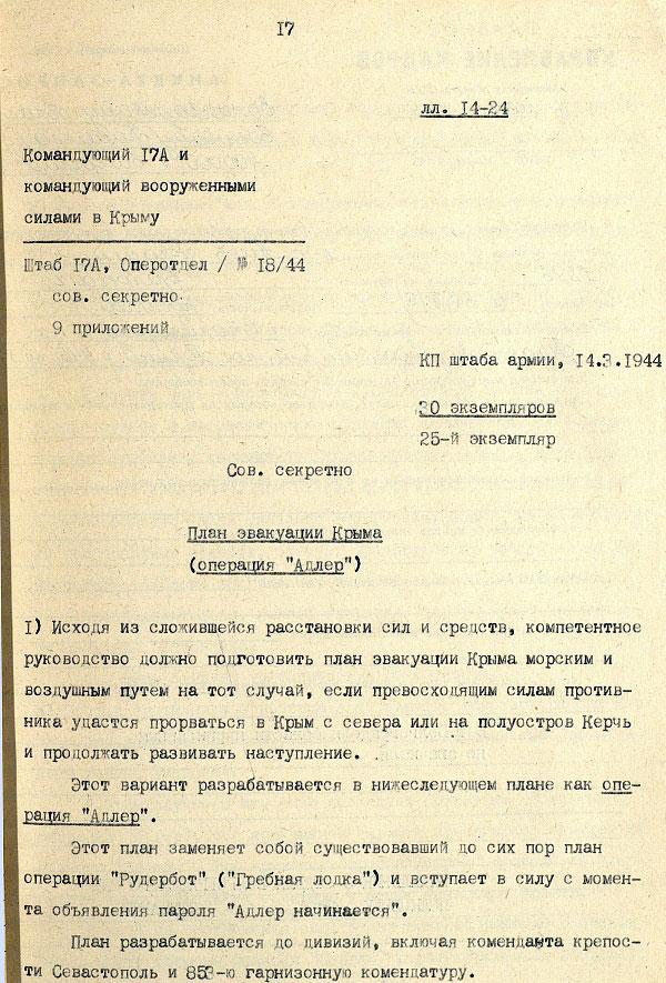 освобождение крыма советскими войсками