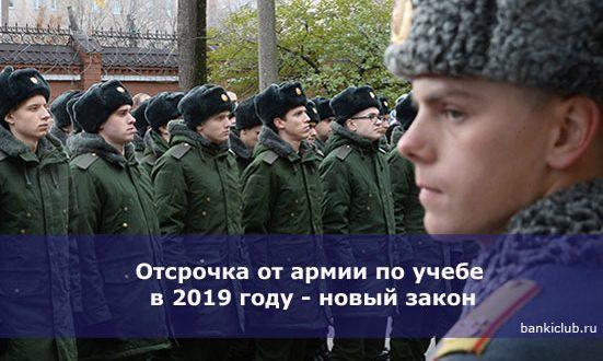 берут ли в армию после аспирантуры