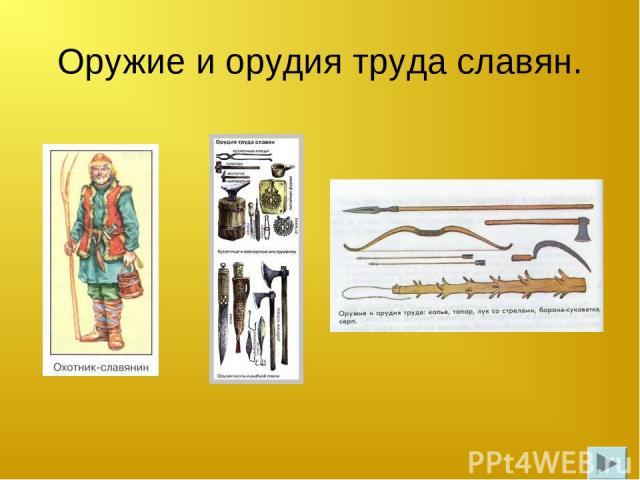 оружие древних славян