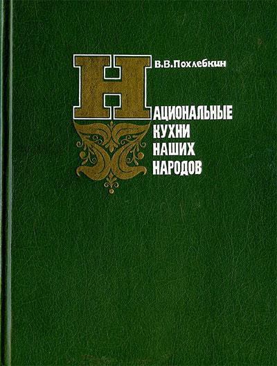 похлебкин вильям васильевич биография