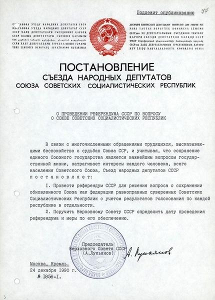 результаты референдума 1991