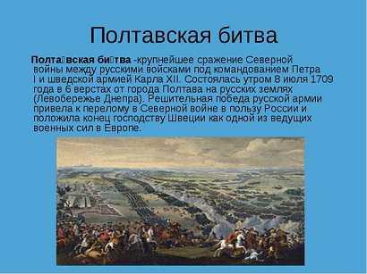 основное значение победы русской армии под полтавой