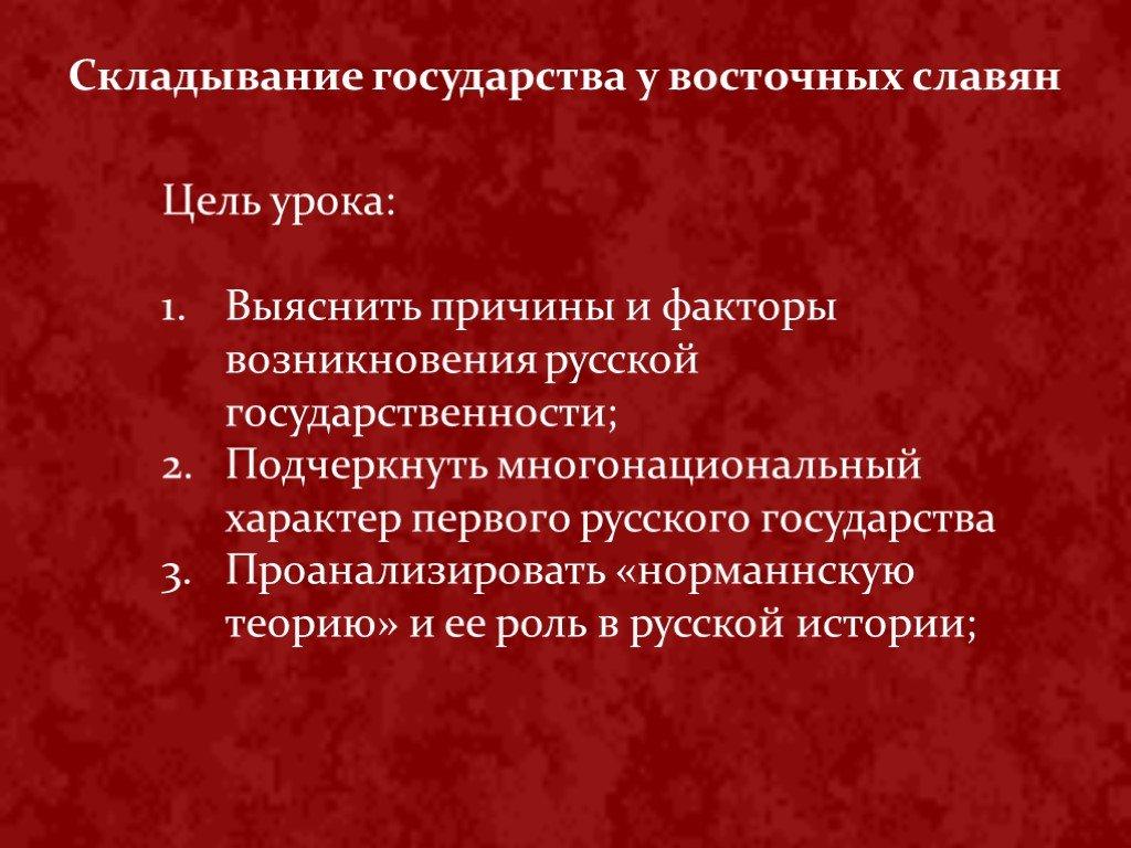 происхождение государственности у восточных славян