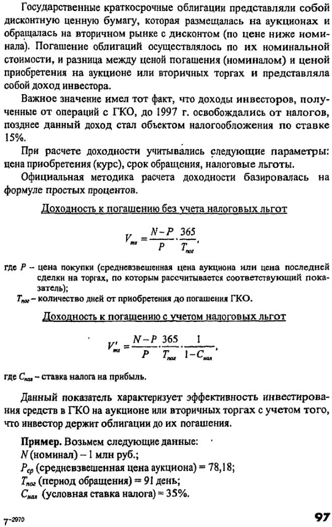 государственный комитет обороны возглавил