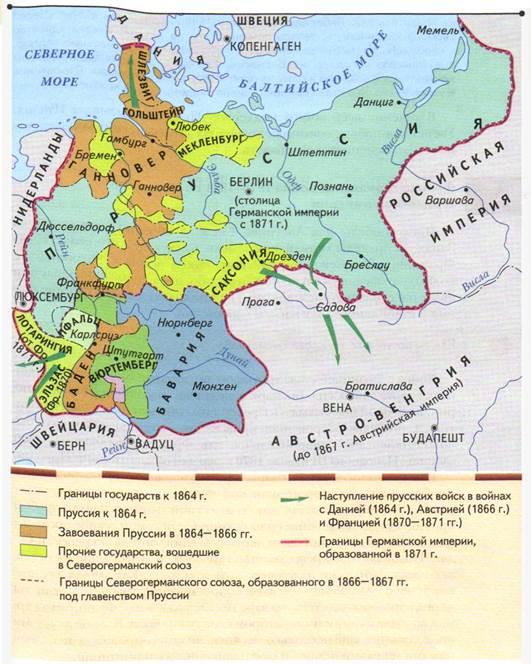 какова роль бисмарка в объединении германии