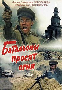 батальоны просят огня фильм 1985