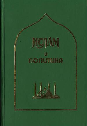 ислам страны