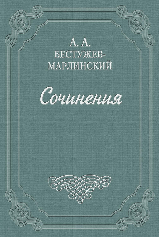 бестужев марлинский краткая биография
