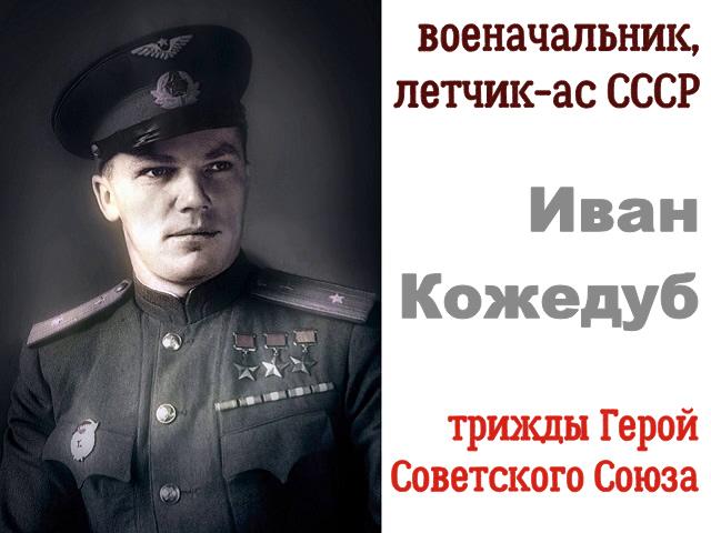 трижды герои советского союза вов
