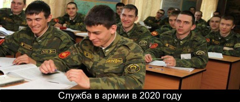сколько длится служба в армии