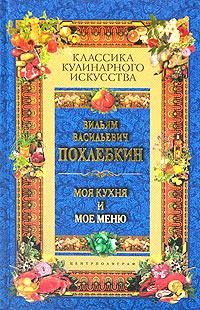похлебкин вильям васильевич википедия