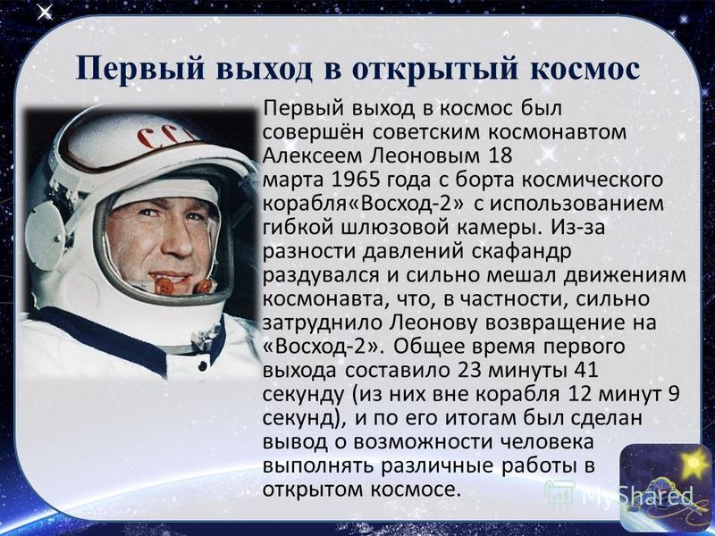 леонов первый выход в космос