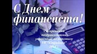 день финансово экономической службы вооруженных сил рф
