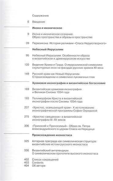 подписание первого письменного договора руси с византией