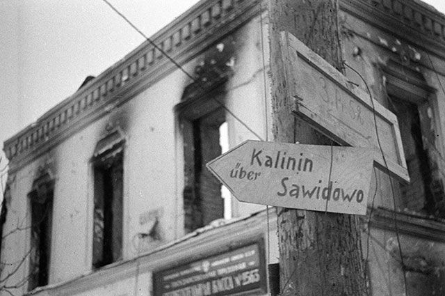 оккупация калинина