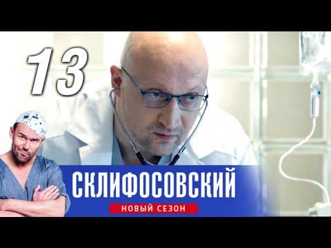 н в склифосовский