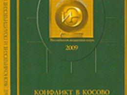 косовский кризис