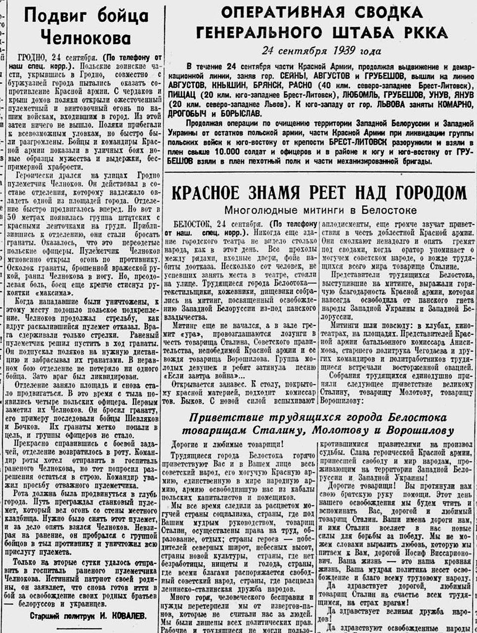 освобождение варшавы 1945