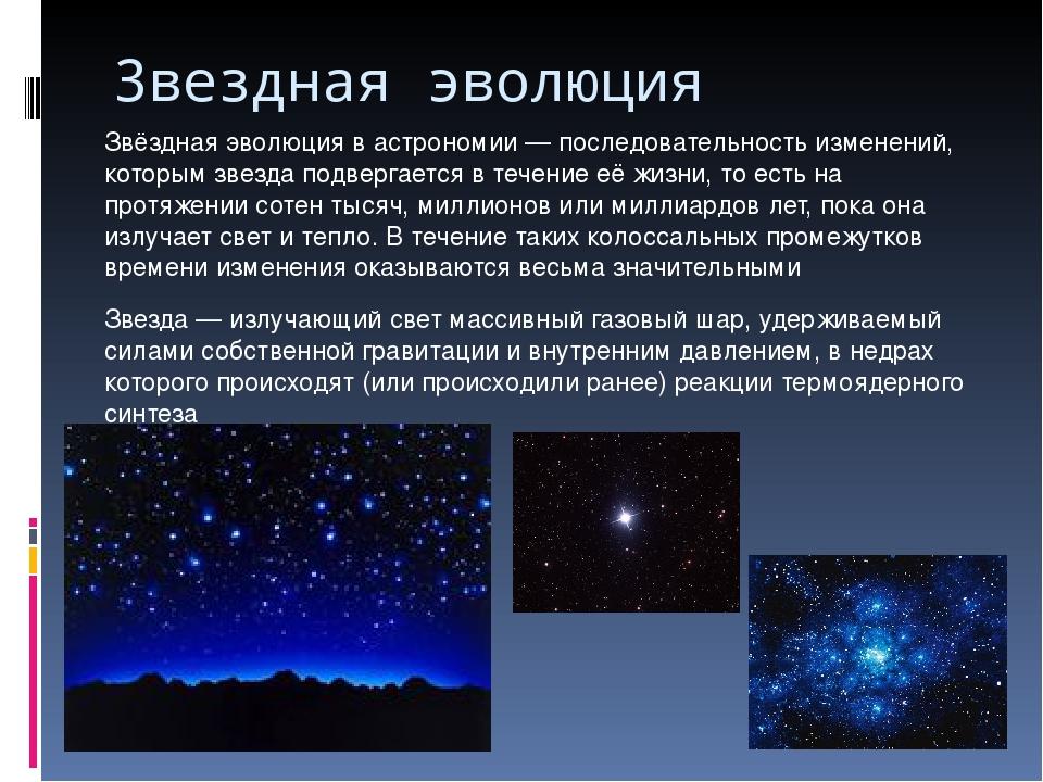 этапы эволюции звезд