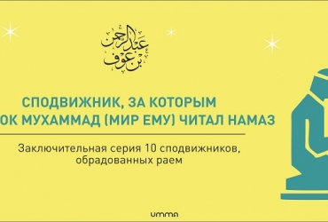 халиф это в истории