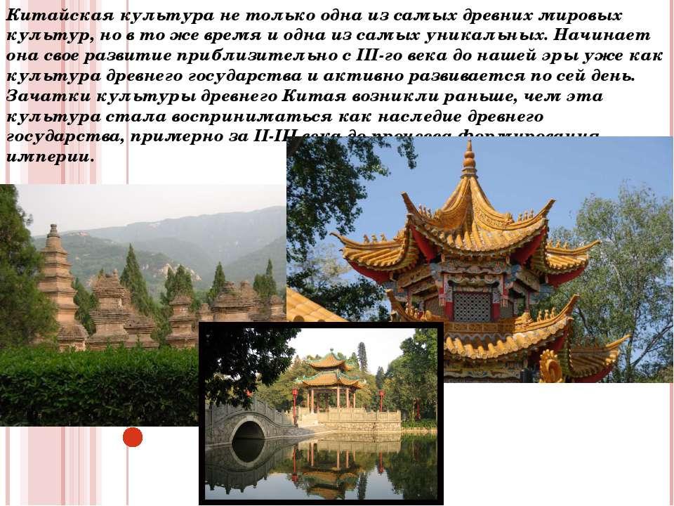 признаки цивилизации китая
