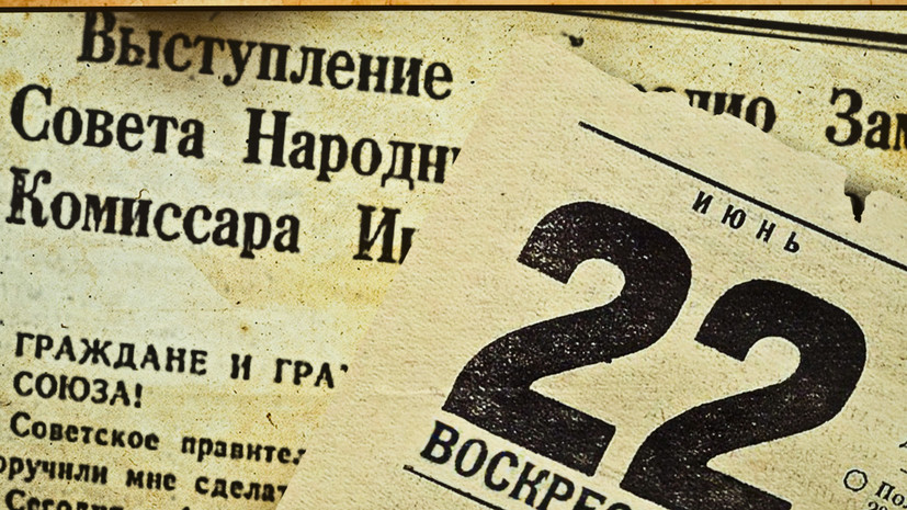 первые дни войны 1941 год