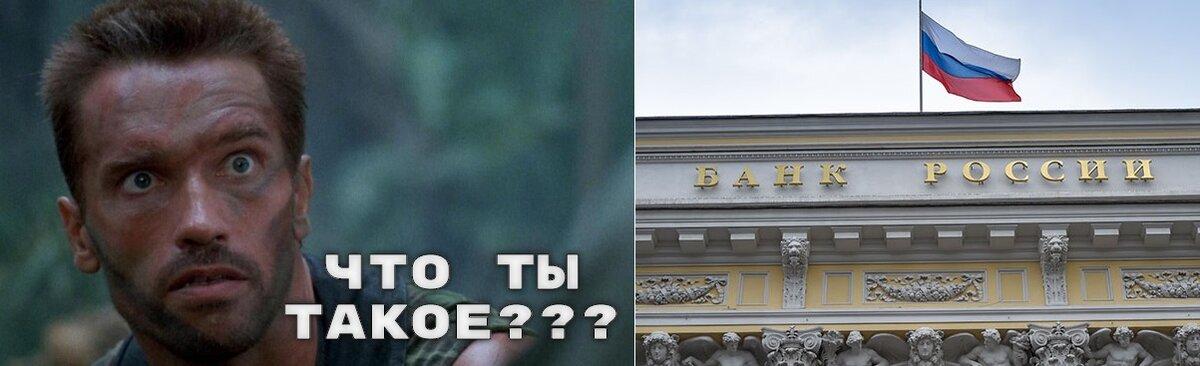 кому принадлежит банк россии
