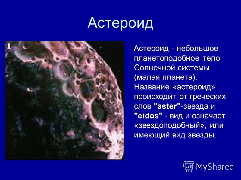 каковы размеры астероидов