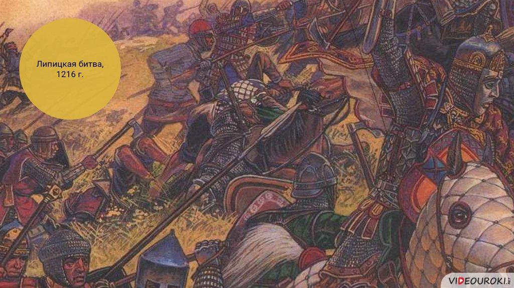 битва на реке липице