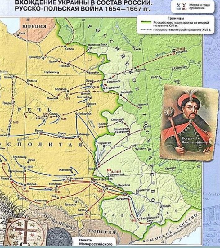 объединение левобережной украины с россией дата