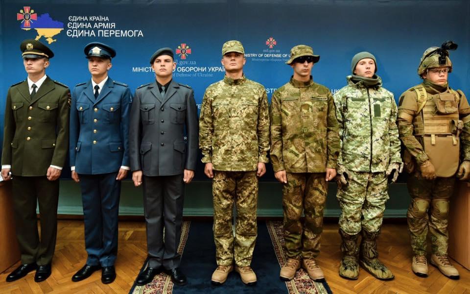 украинская военная форма