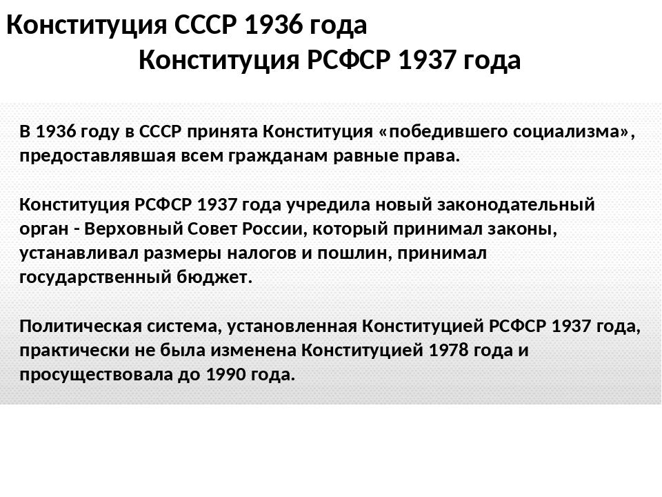 сталинская конституция была принята