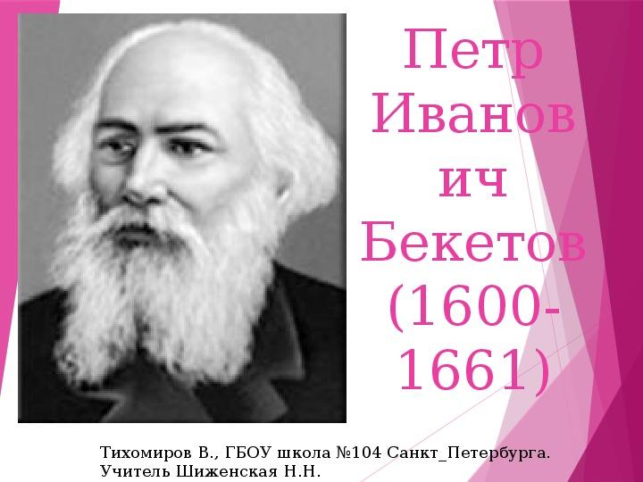 петр бекетов краткая биография