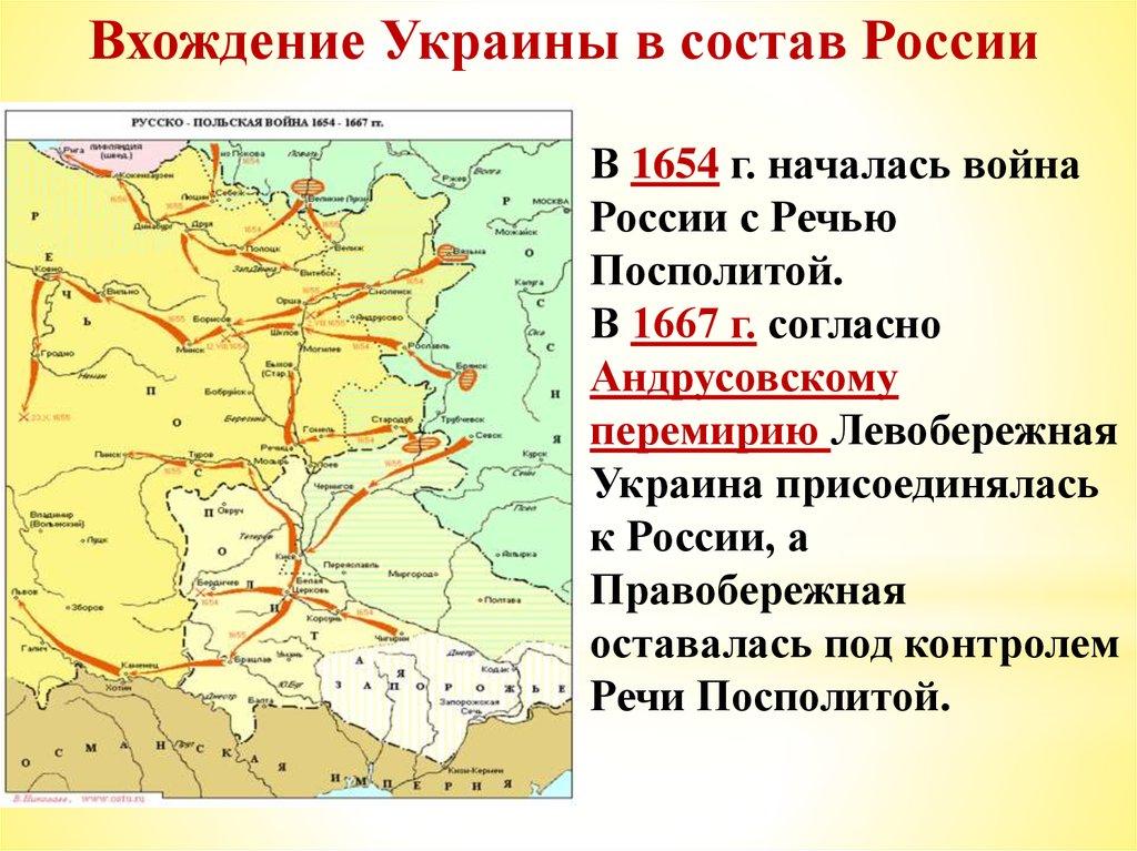 объединение левобережной украины с россией