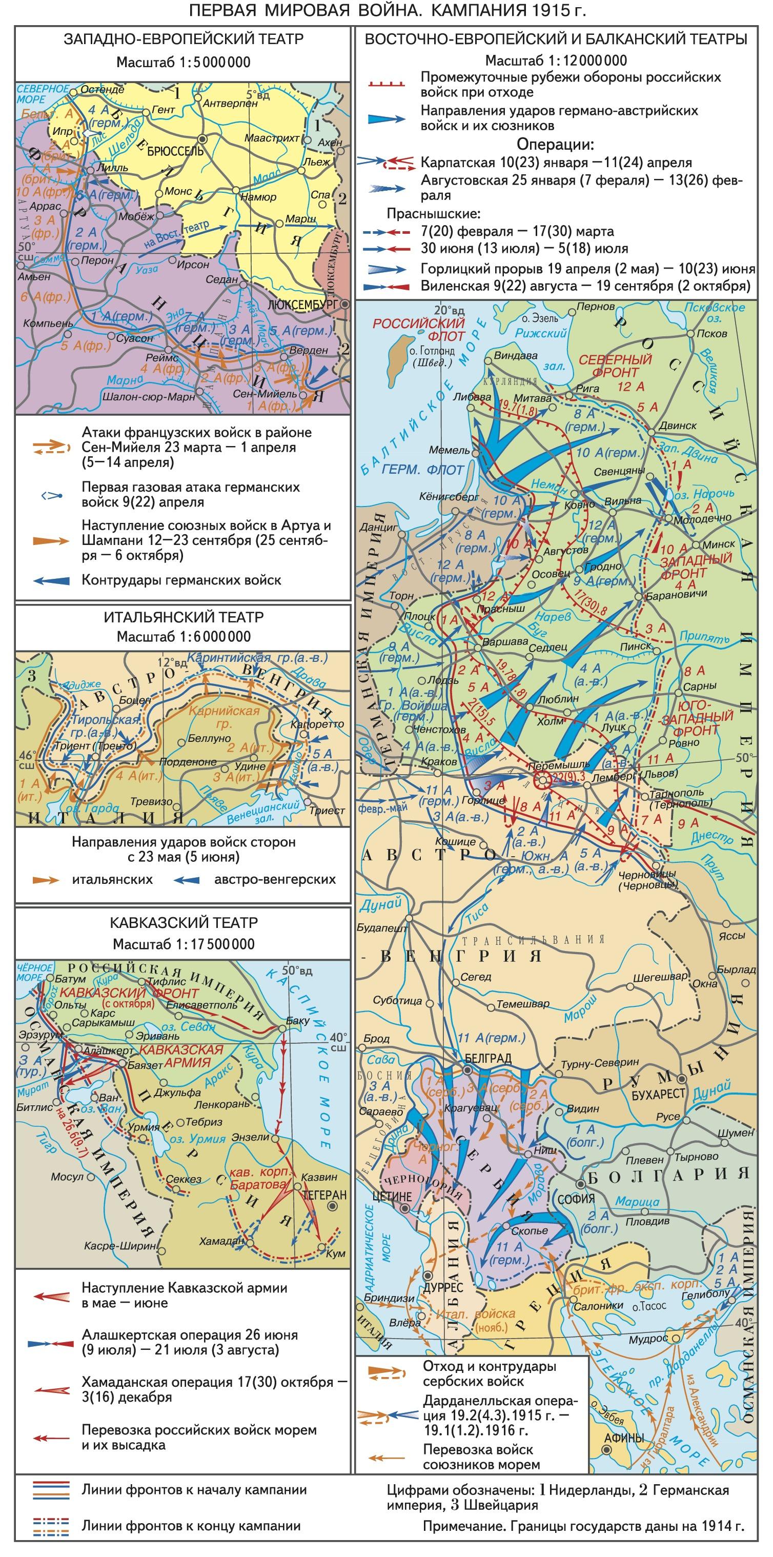 дарданелльская десантная операция