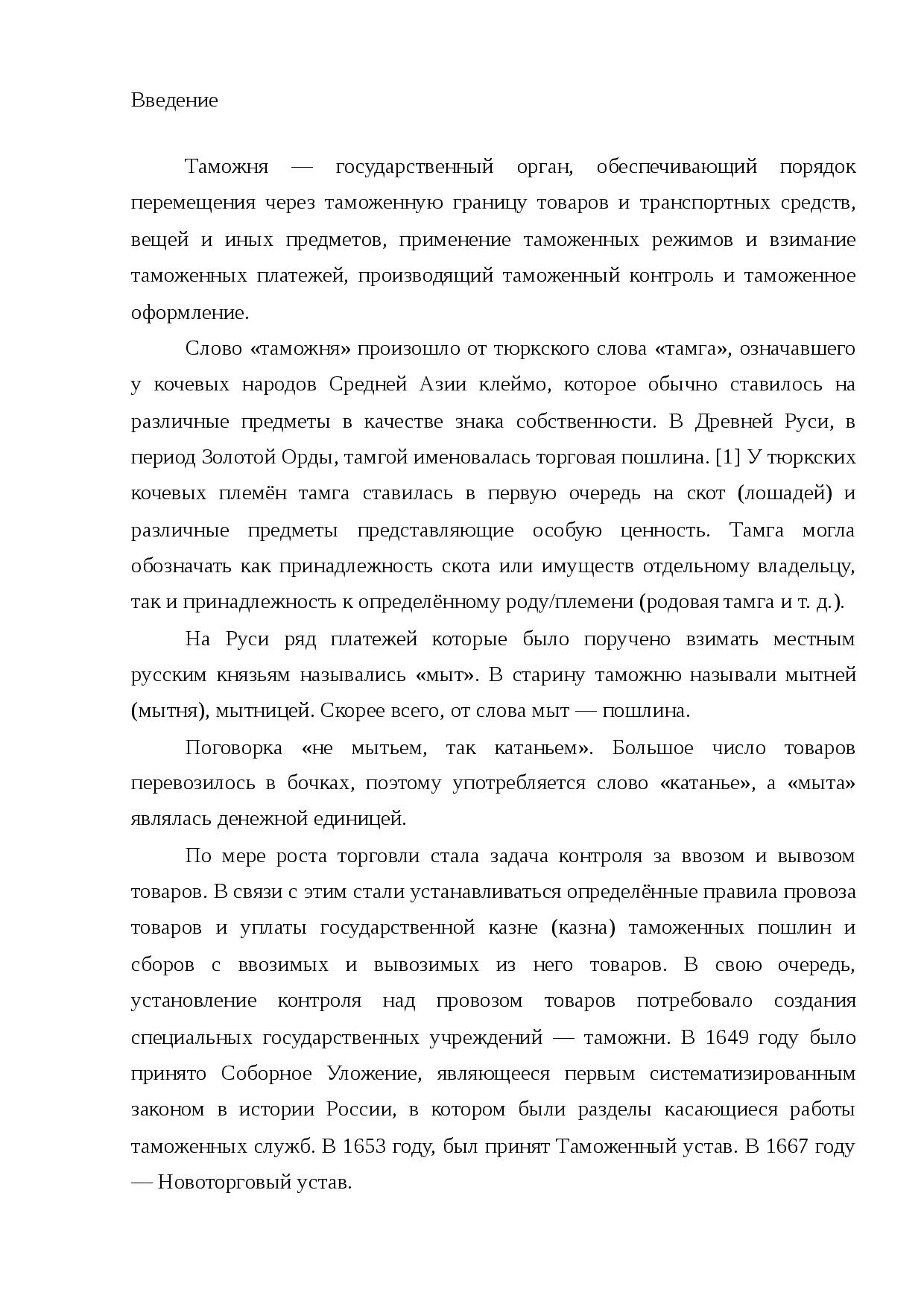 федеральная таможенная служба цели и задачи