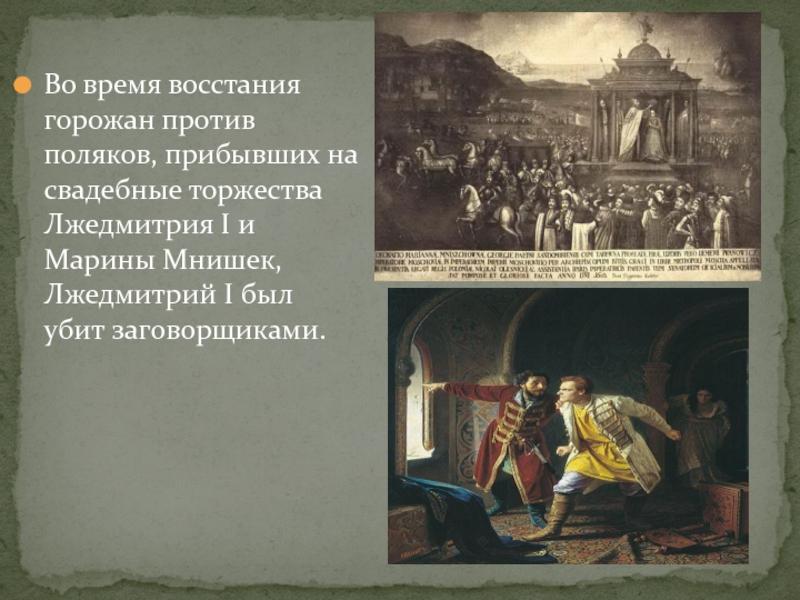 поход лжедмитрия на москву