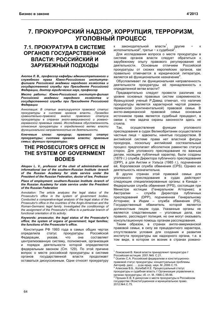система прокуратуры рф