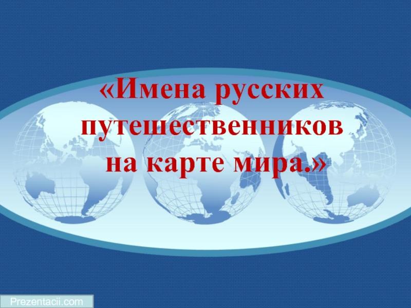 доклад о путешественнике