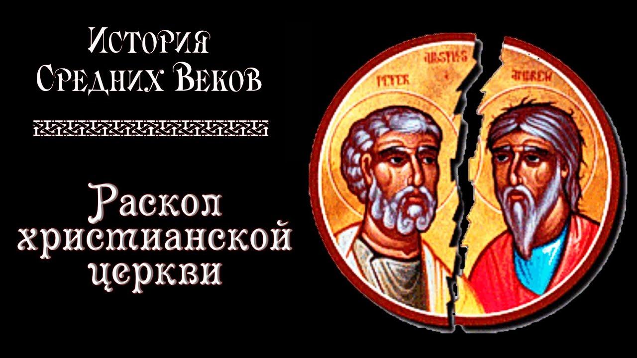 распад христианства на католичество и православие