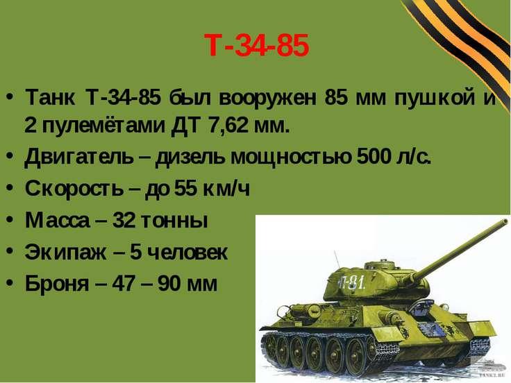 ттх т 34